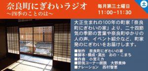 奈良町にぎわいラジオ
