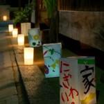 奈良町にぎわいの家燈花会
