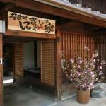 奈良町にぎわいの家玄関